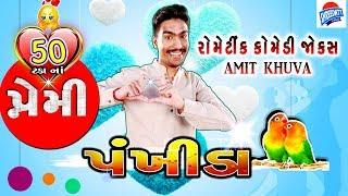 GUJARATI JOKES new 2019 on ROMANTIC - AMIT KHUVA new COMEDY JOKES 2019 - PREMI PANKHIDA NEW JOKES