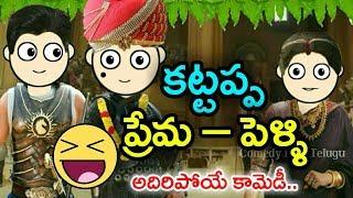 Kattappa Love Marriage new telugu funny video | Comedy King Telugu