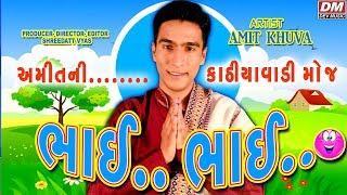 Amit Ni Kathiyawadi Moj -Bhai Bhai | Gujju Dayra Style Gujarati Jokes | Amit Khuva Desi Comedy Video