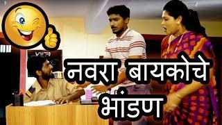 नवरा बायकोचे भांडण | Husband Wife Comedy | Marathi Jokes | Funny Wife Videos 2019