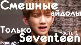 СМЕШНЫЕ SEVENTEEN #1 | TRY NOT TO LAUGH CHALLENGE | funny moments | KPOP