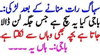 Cute Jokes l Images Of Funny Jokes In Urdu l Mazahiya Latifay l Whats app Jokes 2018 New Latifay