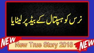 Funny Story Of My Home Part - 22 | School True Love Story | Romantic School Love Story 2018