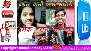 Bagal Bali Jaan Mareli | Salt haram is my love _ Fun Comedy _ Kamlesh Fun Comedy Rumal Fun Comedy.