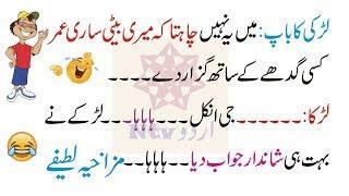simply amazing jokes in urdu by Ntv urdu 2019||new funnuy video 2019