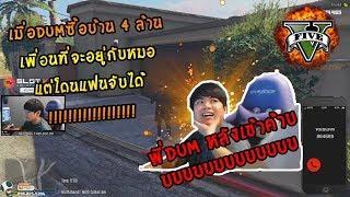 มี 4 ล้าน จะเอาบ้านหรือรถ !!!! | HuaHed Funny Moments #11