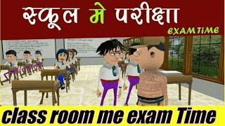 MAKE ON JOKES || EXAM TIME (स्कूल में परीक् ) || TEACHER VS STUDENT ( moj NEW VIDEO )