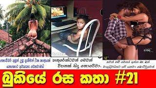 FB Post Sinhala | FB Jokes Sinhala | Part - 21 || බුකියේ හුවමාරුවෙන ආතල් රස කතා හොදම ටික මෙන්න