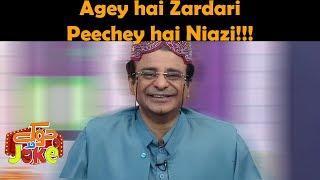 Joke Dar Joke | Hina Niazi | Asif Ali Zardari kay peechey para Niazi! | GNN | 04 Jan 2019