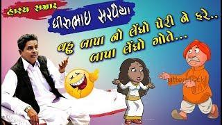 ધીરુભાઇ સરવૈયા કોમેડી જોક્સ 2019 | Dhirubhai Sarvaiya New Gujarati Comedy Jokes 2019| Gujarati Dayro