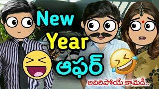 New Year Offer | Husband and Wife new telugu funny video | Comedy King Telugu