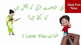 Funny Latifay in Urdu   Whatsapp Funny Jokes Video   Funny Jokes latifay 2018 in Urdu on Desi Fun Ti