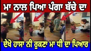 Mother love cute  baby taking with mother very sweet funny Punjabi india baby cute