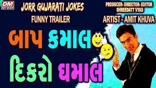 Jorrr Gujarati Jokes On Gujju Dad (father) | બાપ કમાલ દિકરો ધમાલ | Amit Khuva Comedy Show 2018
