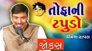 #jokes #Gujarati - તોફાની ટપુડો || Tofani Tapudo - Gujarati Jokes  By Dharmesh Raval.
