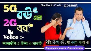 5G বউ এর 2G বর // A Funny Love Story // Voice :- Shankhadip , Isha & Babai