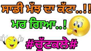 ਸ਼ਾਡੀ ਮੱਝ ਦਾ ਕੱਟਾ ਮਰ ਗਿਅਾ ! Punjabi funny Chutkule !! Comedy Jokes