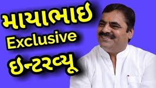 Mayabhai Ahir 2018 | Exclusive Interview | Gujarati Comedy and Jokes Artist
