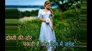 Friendship Shayri , Love Shayri , funny shayri,  hindi shayari