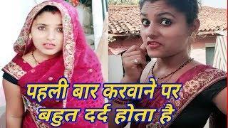 Mamta shukla team funny jokes & shayari part ( 17 ) पहली बार में बहुत दर्द होता है
