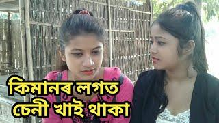 Facebook love | part 2 | Assamese comedy video | Assamese Funny Video | The Boys