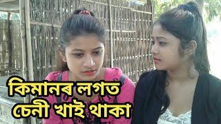 Facebook love | part 2 | Assamese comedy video | Assamese Funny Video | The Boys