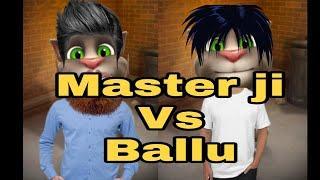 """Master ji vs Ballu ll   मास्टरजी vs बल्लू ll  funny  jokes ll 2019 """"Talking Tom Comedy Jokes"""""""