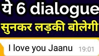 6 funny dialogue to impress any girl in hindi | love guru