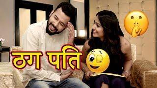 ठग पति | Husband Wife jokes in Hindi | Entertainment videos 2018