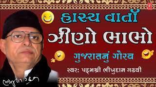 ZINO BHABHO - BHIKHUDAN GADHAVI || GUJARATI JOKES - HITS OF BHIKHUDAN GADHAVI