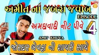 Amit Khuva Comedy - Latest 2019 Gujarati Jokes |Gujju Comedy Bites