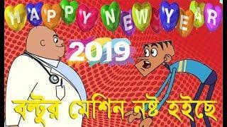 বল্টু VS স্যার । মেশিন নষ্ট হইছে Bolto vs Sir Bangla Funny Jokes Rj Fun Jokes #Episode1