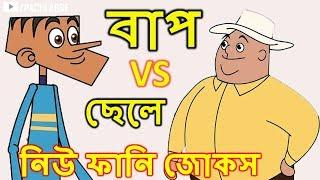 বাবা Vs ছেলে   Bangla Cartoon Funny Video   Bangla New Jokes 2018   Top Jokes  Pach Lagse