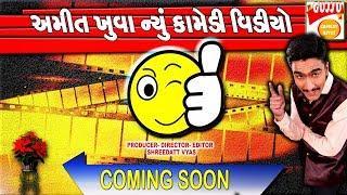 Amit Khuva - New Comedy Video || Gujarati Jokes || Gujju Comedy Bites || Coming Soon