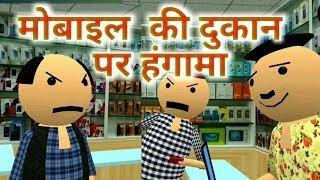 A Half Jokes Of-मोबाइल की दूकान पर हुआ हंगामा ! Jok ! Hjo ! Hindi Commedy