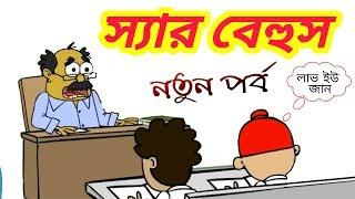 Teacher Vs Student Special Bangla Jokes | Bangla funny dubbing video 2018 | Bangla Cartoon