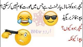 a funny jokes in urdu by ntv urdu 2019-20||whatsapp and face book jokes 2019