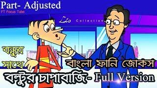 অসাধারণ চাপাবাজ | Full Version-Bangla Funny Joke 2018 | Top Matha Nosto Jokes 2018 | FT Focus Tube