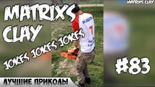 ЛУЧШИЕ ПРИКОЛЫ 2019 Matrixs CLAY #83 YouTube jokes jokes jokes