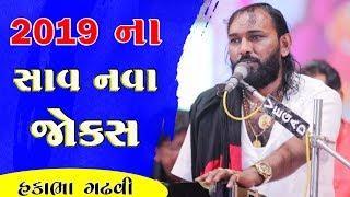 2019 ના સાવ નવા જોક્સ | Hakabha Gadhvi | Gujarati Jokes And Comedy