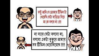 হাসির জোকস | Bangla Jokes | Bangla Cartoon Jokes | Funny Cartoon Jokes Video 2018 | Boltu vs Teacher