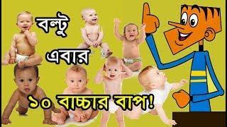 বল্টু এবার ১০ বাচ্চার বাপ????????Boltu new funny jokes ।। Boltu ebar 10 bacchar bap ।। Comedy Buzz