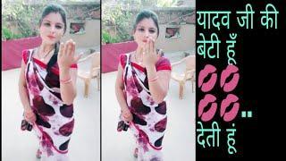 यादव जी की बेटी हूँ चुम्मा चिपक के देती हूँ | Vigo dance video | Mamta Shukla | double meaning jokes