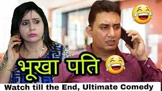 भूखा पति / husband wife Comedy in hindi / Gollgappa Jokes / Bhushan phutela / hindi jokes