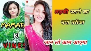 Mamta shukla new video |Mamta shukla non-veg jokes | #Mamata_ki_vines