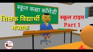 School Time | VG Joke Of  | School Classroom Comedy | Teacher Student Jokes