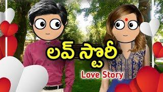 Heart Touching Love Story new telugu video | Comedy King Telugu