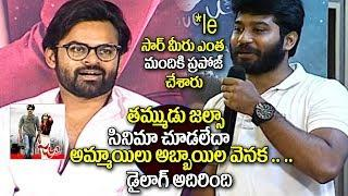 Fans Asking Funny Question To Sai Dharam Tej Love Proposal | Tej I Love U Team EXCLUSIVE INTERVIEW