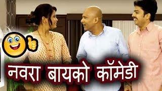 लग्नाचं डेमो | नवरा बायकोचे भांडण | Husband Wife Comedy | Marathi Jokes | Funny Videos