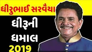 Dhiru ni dhamaal-Dhirubhai Sarvaiya, Dhirubhai Sarvaiya New Jokes|Young Gujarat|